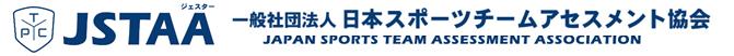 一般社団法人 日本スポーツチームアセスメント協会(JSTAA/ジェスター)